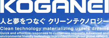 KOGANEI  --Clean technology materiakizing user's dreams--